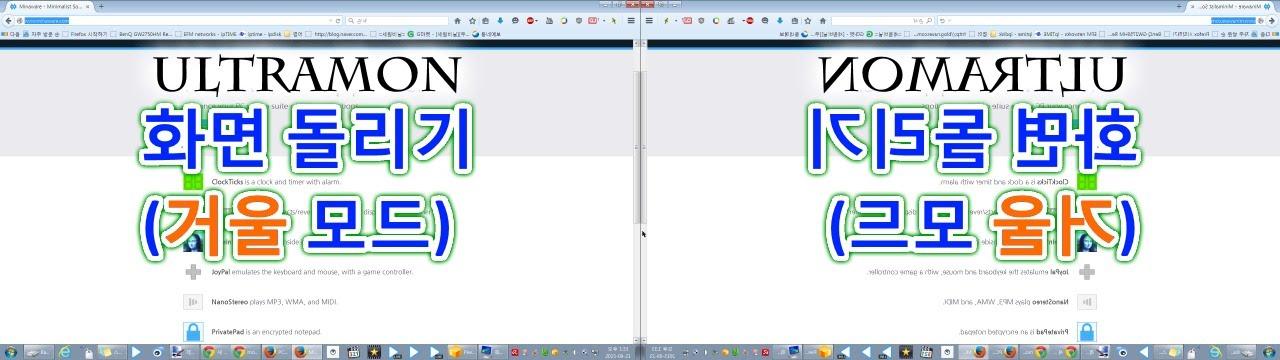 UltraMon How to flip screen 화면 돌리기 프로그램(거울 모드)