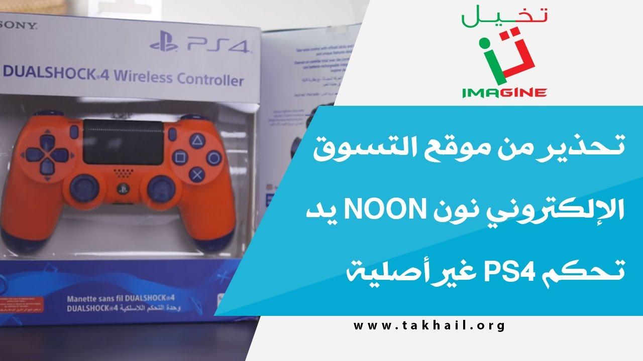 الفرق بين وحدة تحكم بلايستيشن 4 الأصلية و التقليدية Playstation4 Youtube
