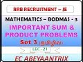 Lec 21- RRB JE - MATHEMATICS - BODMAS - Set 3 - IMPORTANT Sum & Product Problems - SHORTCUTS - Tamil