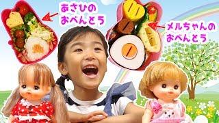 メルちゃんおべんとうとあさひのおべんとう♪ thumbnail
