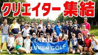 【速報】第2回UUUMクリエイターコンペ開催!
