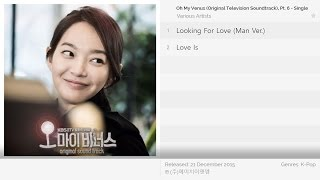 Gambar cover [Full Album] Various Artists - Oh My Venus (Original Television Soundtrack), Pt. 6 - Single