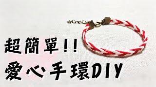 超簡單!!愛心手環教學    DIY Easy couple Bracelets