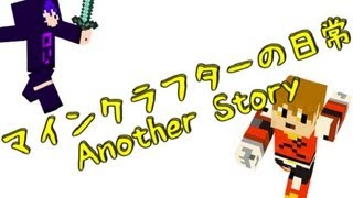 【Minecraft】マインクラフターの日常!~Another Story~part1【実況】