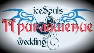Приглашение на две свадьбы . Сервер RAiD. ♥Свадьба Lineage♥