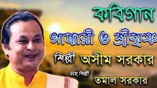 অসীম সরকার কবিগান ,Gandhari O Srikrishna ।Asim Sarkar o Tomal Sarkar ,গান্ধারী ও শ্রীকৃষ্ণ