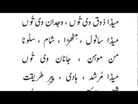 Ghulam Farid: Meda Ishq Vi: Pathaney Khan(PART-1) خواجہ غلام فرید: میڈا عشق وی