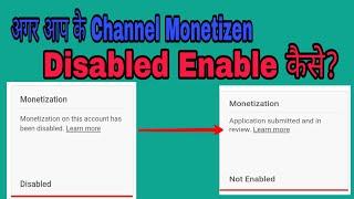 Monetizen Enable kaise l.Monetize disabled master india 2019