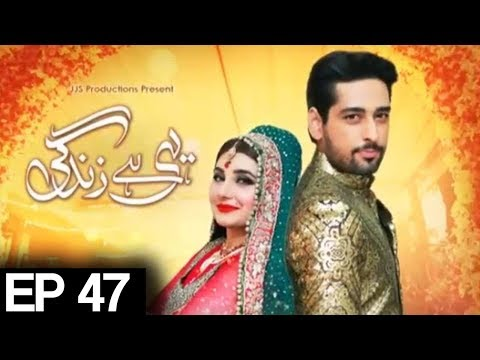 Yehi Hai Zindagi Season 4 - Episode 47 | Express Entertainment