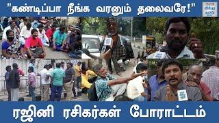 rajni-fans-protest-at-poes-garden-rajini-fans-opinion-about-rajini-s-decision-hindu-tamil-thisai