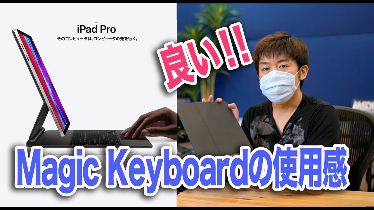 【超良い!】iPad ProとMagicKeyboardを1ヶ月使ってみた感想とiPad Proを作曲メインマシンにする計画について