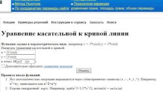 Уравнение касательной к функции заданной параметрически