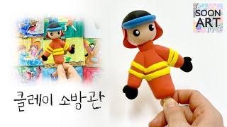 SOON ART) 클레이 소방관 만들기 / 창의미술 /…
