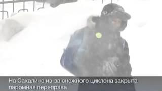 Паромное сообщение с Сахалином вновь прервано  2013(, 2014-03-23T20:00:27.000Z)