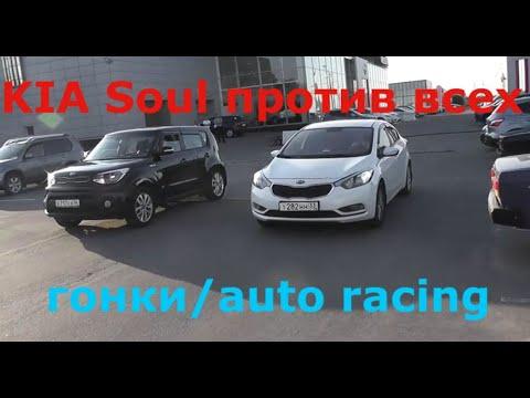 Кто быстрее... Kia Soul против всех гонки/auto Racing.
