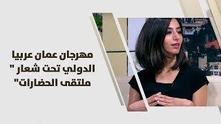 """نسرين صبح ويزن ابو سليم – مهرجان عمان عربيا الدولي تحت شعار """" ملتقى الحضارات"""""""
