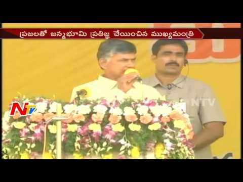 Chandrababu Naidu Janmabhoomi Program in Ramachandrapuram    AP    NTV
