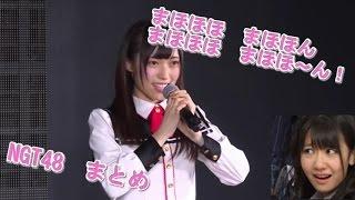 知名度向上中の山口真帆の所属するNGT48チームNIIIは元AKB48の柏木由紀...