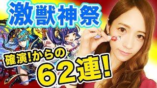 【モンスト】ガチャ!激獣神祭!62連!('ω')! 新キャラミロク!妲己狙...