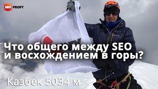SEO и горы - спецвыпуск На Доске с Казбека