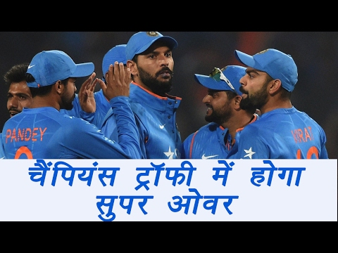 Champions Trophy 2017: ICC introduces super over for semifinal and final matches  | वनइंडिया हिन्दी