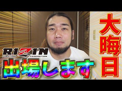 【重大発表】シバター、大晦日のRIZINに出場します!!!