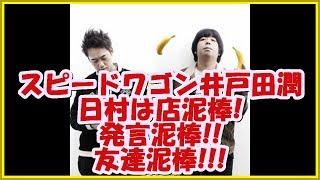 ゲストにスピードワゴン井戸田潤を迎え、 日村の泥棒気質について話しま...