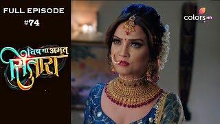 Vish Ya Amrit Sitaara 15th March 2019 विष या अमृत सितारा Full Episode