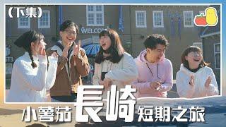 【小薯茄去旅行 ✈️】長崎短期之旅 🇯🇵(最後一集)|Pomato 小薯茄