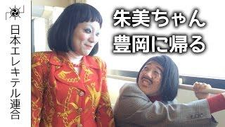 橋本さんの故郷、豊岡にお仕事で行ってきました 【チャンネル登録おねが...
