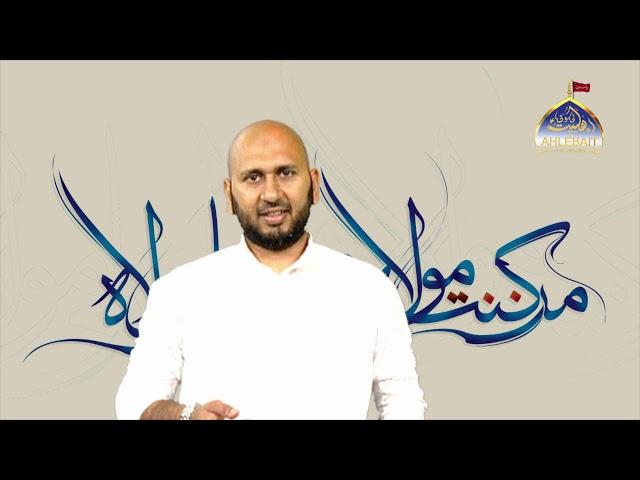 Eid-e-Ghadeer Kalaam, Bazm-e-Willa-e-Ahlebait a.s London UK