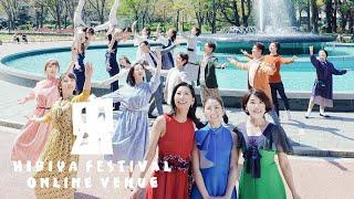 この街は日々フェスティバル【MUSICAL in Hibiya】Everyday is Festival - ONGAKUZA MUSICAL