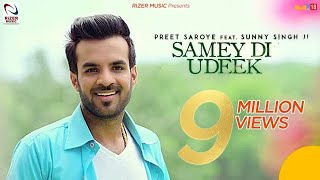Samey Di Udeek | Preet Saroye Ft. Sunny Singh ji | Happy Raikoti | Latest Punjabi Song - Rizer Music