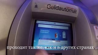 В Германии снятие денег из банкомата