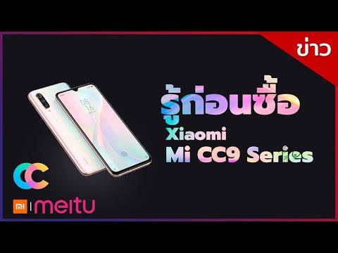 รู้ก่อนซื้อ Mi CC9 /CC9E / Meitu Edition จัดหนักเหมือนเดิม - วันที่ 05 Jul 2019