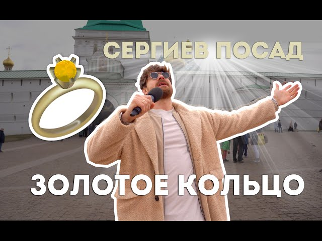 СЕРГИЕВ ПОСАД: Серёжа и микрофон в 4К #50 (Серёжа и золотое кольцо)