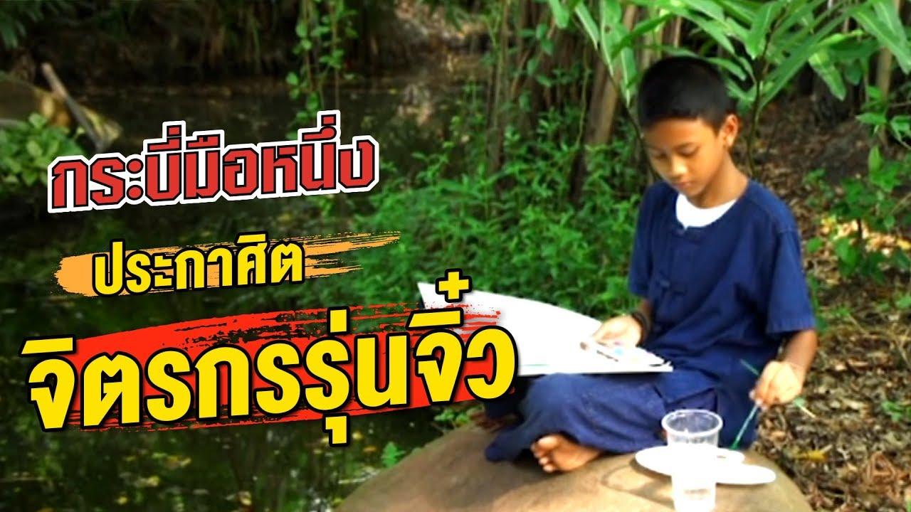 หีเด็ก29ขวบ  กระบี่มือหนึ่ง : เด็กวาดลายไทย6ขวบ (29 เม.ย.56)