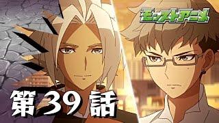モンストアニメ公式チャンネルにて毎週土曜19時に最新話配信中! 第39話...