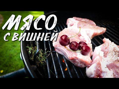 Самая вкусная свиная корейка с вишней на гриле Weber master touch 5750