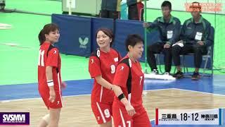 2017えひめ国体 三重県 vs 神奈川県 ハンドボール成年女子1回戦