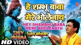 Hey Shambhu Baba Mere Bhole Nath By Gulshan Kumar [Full Song] I Shiv Mahima