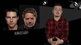 """Кинотайм / Обзор фильма """"Мумия"""" и сериала """"Твин Пикс"""""""