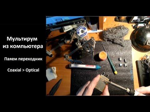 Мультирум из компьютера - Переходник Coaxial (SPDIF)  To Optical