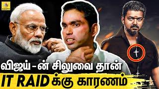 Dr GG Siva Interview On Vijay IT Raid , Rajinikanth