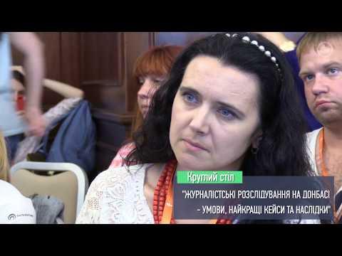 Общественное ТВ Донбасса: Круглий стіл