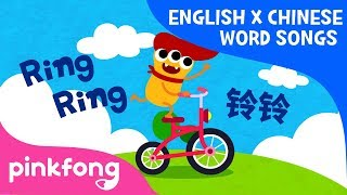 Vehicles (交通工具) | English x Chinese Word Songs | Pinkfong Songs for Children