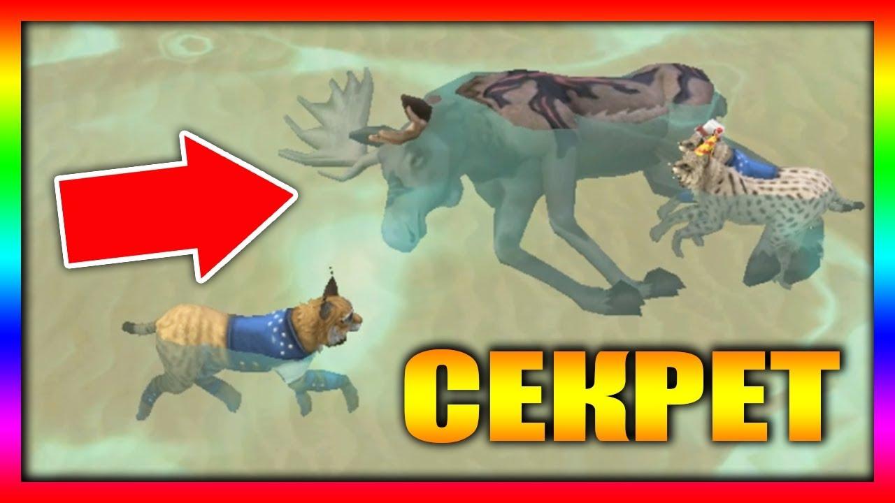 СИМУЛЯТОР РЫСИ #9 НАШЕЛ СЕКРЕТ WildCraft Симулятор Жизни Зверей волчат лисят от ДЕТСКИЕ ИГРЫ