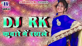 DJ RK धमाका New Bhojpuri Dj Remix Song 2018 Kuware Me Rakhale Rahani RK Latest Remix SongsDj Karan