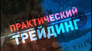 Практический трейдинг с Александром Лосевым 01 09 21
