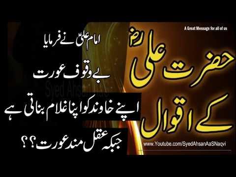 Bewakoof Aurat Apne Khawand Ko Apna Gulam Banati Hai | Golden Words Of Hazrat Imam Ali (a.s)